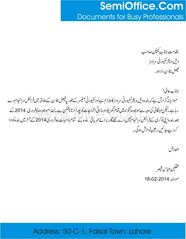 Sample Resignation Letter in Urdu Language - SemiOffice.Com