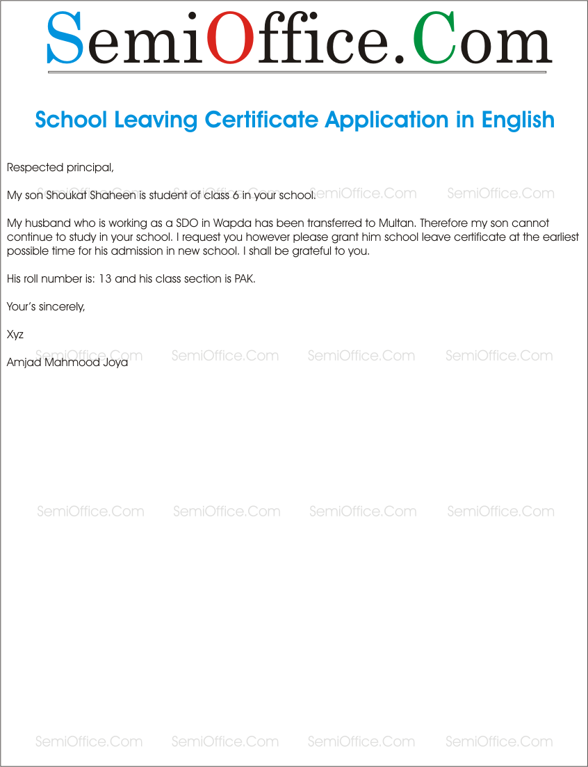 application for school leaving and transfer letter due to residence is changed